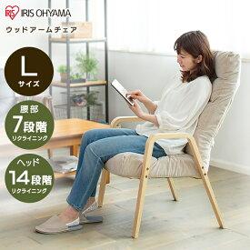 《着後レビューでプレゼント》座椅子 リクライニング 椅子 チェア おしゃれ Lサイズ WAC-L コーデュロイ/ベージュ リクライニング チェア 1人掛け ダイニングチェア イス 椅子 和室 アイリスオーヤマ