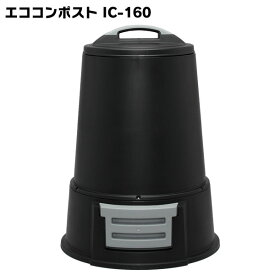 アイリスオーヤマ エココンポストIC-160 ブラック 新生活