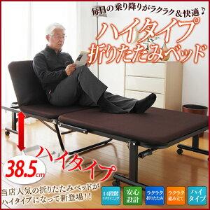 【送料無料】折りたたみベッド/低反発/-乗り降りラクラク♪高さ38.5cmのハイタイプ!-/OTB-RH/ベット/ベッド下収納/高齢/お年寄り/14段階のリクライニング/【アイリスオーヤマ】【0530in_ba】/[BED]【RCP】/
