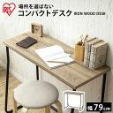 デスク 机 おしゃれ 木製 アイアン IWD-790デスク 机 ツクエ つくえ コンパクト シリーズ アイリスオーヤマ