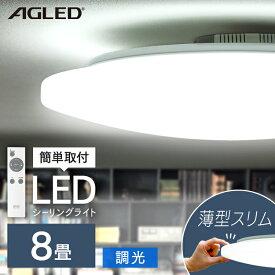[25日24時間P5倍]シーリングライト 8畳 LED led おしゃれ リモコン リモコン付き 北欧 調光 明るさ 薄型 アイリスオーヤマ LEDシーリングライト シーリング ライト LED 電気 照明 照明器具 タイマー おやすみタイマー 節電 PZCE-208D
