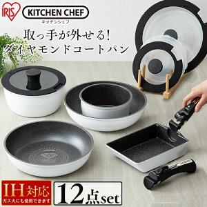 フライパン セット IH対応 IS-SE12 12点セット送料無料 ダイヤモンドコートパンIH対応 KITCHEN CHEF ガス IH ダイヤモンドコーティング 取っ手が取れる 深型 鍋 卵焼き お弁当 ガス IH アイリスオーヤ