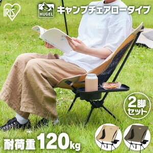 【2脚セット】チェア おしゃれ 折りたたみ チェア アウトドア キャンプチェア ロータイプ CC-LOW ベージュ カーキ送料無料 アウトドアチェア キャンプ用品 キャンプ アウトドア レジャー 椅子