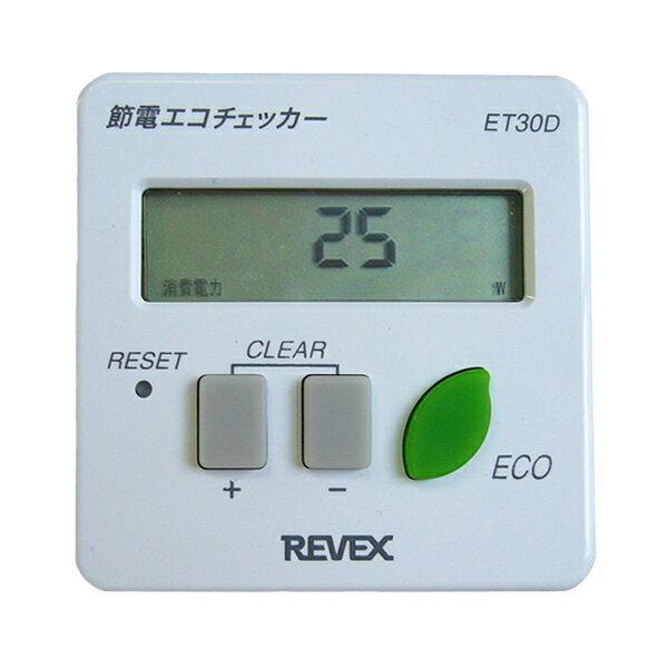 リーベックス[REVEX] ワットチェッカー(節電エコチェッカー) ET30D【D】【取寄せ品】 新生活