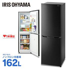 ノンフロン冷凍冷蔵庫 162L ブラック IRSE-16A-B送料無料 2ドア 162リットル 冷蔵庫 れいぞうこ 冷凍庫 れいとうこ 料理 調理 家電 食糧 冷蔵 保存 食糧 白物 右開き アイリスオーヤマ 東京ゼロエミポイント対象