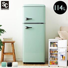 冷蔵庫 2ドア おしゃれ レトロ かわいい コンパクト 大容量 カラー ひとり暮らし 冷蔵庫 冷凍庫 一人暮らし 1人暮らし パステルカラー ブラック オフホワイト ライトグリーン レトロ冷凍冷蔵庫 114L PRR-122D