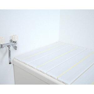 折りたたみ式風呂フタOFG-7009 パールホワイト 幅70×奥行90cm 丈夫 抗菌 防カビ 撥水 アイリスオーヤマ 新生活
