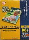 ラミネートフィルム B6サイズ LZ-B6100 100枚入 100μ パウチフィルム ラミネーターフィルム 【アイリスオーヤマ】 ラ…