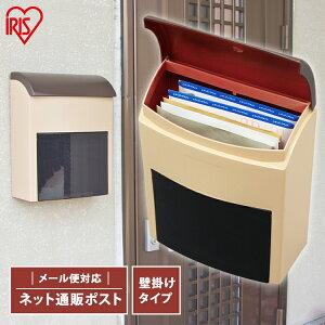 ネット通販ポスト H-NP395 アイリスオーヤマ 新生活