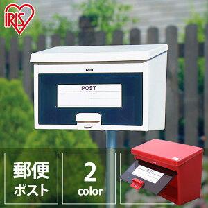 【送料無料】アイリスポストPW-400 レッド・アイボリー 郵便物 ポスト 玄関収納 プラスチック製 アイリスオーヤマ 新生活