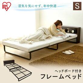 ベッド 簡易ベッド シングル ベッドフレームフレームベッド ヘッドボード付 FMB-SB アイリスオーヤマBED 家具 寝具 ベッド 快適 折り畳みベッド 折畳みベッド 折り畳み 折畳 折りたたみ 新生活 一人 一人暮らし シングル ベーシック 通気性 収納スペース