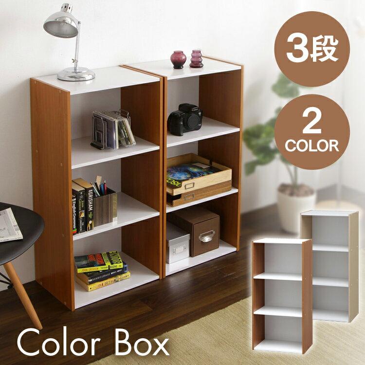 収納ボックス 収納棚 カラーボックス 3段 CX-3 アイリスオーヤマ収納 DIY 収納ボックス おもちゃ 収納 リビング ひとり暮らし 一人暮らし 1人暮らし 新生活 一人