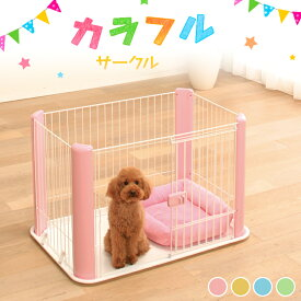 【送料無料】カラーサークル CLS-960 ピンク・イエロー ペット用品 ペットと暮らす 飼育 生活用品 アイリスオーヤマ 新生活