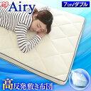 [数量限定]敷き布団 ダブル エアリー 敷布団 SAR-D アイリスオーヤマ極厚 高反発 カバー ベッド 硬め 洗える 通気性 …