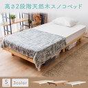 [29日12時〜12時間P5倍]ベッド シングル すのこベッドすのこベッド シングル すのこ 高さ2段階天然木スノコベッド セ…