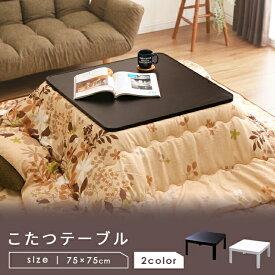 こたつ テーブル シンプル おしゃれ カジュアル アイリスオーヤマ 新生活 バーシブル コタツ カジュアルこたつ コタツテーブル PKC-75S-W・PKC-75S-B 白 黒【D】