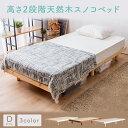 ベッド ダブル すのこベッドすのこベッド 高さ2段階天然木スノコベッド セレナ ダブル SRNSWH送料無料 すのこベッド ダブル 天然木パイン材 ローベッド 高さ2段階 高さ調整 高さ調節 木製 シ