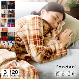 [29日20時〜4時間P10倍]着る毛布 ルームウェア 毛布 着る毛布 保湿 ロングサイズかわいい メンズ レディース 大人 ショート丈 全身 あったか 暖かい 秋 冬 ペア 北欧 fondan 新生活