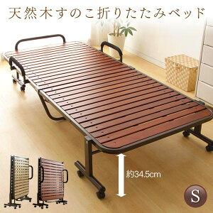 折りたたみベッド すのこベッド すのこ 簀子 ハイタイプ OTB-WH アイリスオーヤマ送料無料 折りたたみすのこベッド 折りたたみ シングル 簡易ベッド ひとり暮らし 1人暮らし 通気性 湿気 カビ