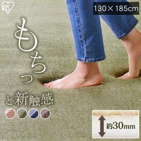 ラグ おしゃれ 北欧 ラグマット カーペット かわいい もっちり ウレタン 滑り止め すべり止め マット 敷物 絨毯 じゅうたん ラ・クッションラグ ACRB-1318 ベージュ グリーン ブルー ブラウン アイリスオーヤマ