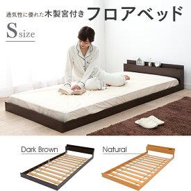 【在庫限り】ベッドフレーム ベッド シングル すのこベッド フロアベッドローベッド 木製宮付すのこローベッド シングル すのこベッド ベッドフレーム ベット ヘッドボード付き コンセント すのこ ダークブラウン・ライトブラウン【TTZ2】