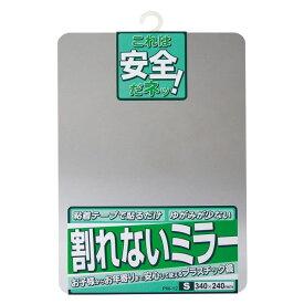 【風呂 鏡】割れないミラー S【割れない】東プレ PM-12 【TC】 新生活