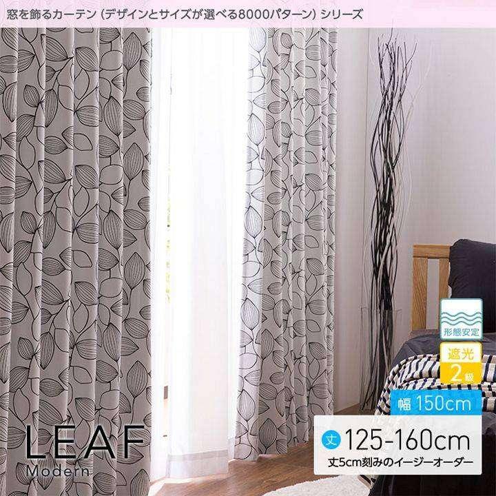 【送料無料】窓を飾るカーテン(デザインとサイズが選べる8000パターン)モダン LEAF(リーフ)幅150cm×丈125〜160cm(2枚組 ※5cm刻みのイージーオーダー) 遮光2級 形態安定【代引不可】【B】【TD】