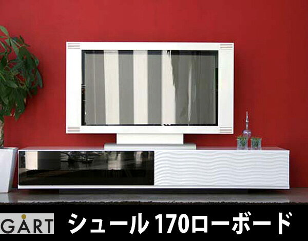 【TD】シュール 170ローボード SULE170 テレビ台 AVボード TV台 テレビボード 【送料無料】【代引不可】【ガルト】【取寄せ品】