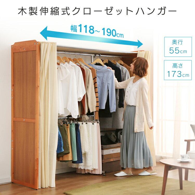 木製伸縮式クローゼットハンガー 02659送料無料 ハンガーラック 収納家具 カーテン付 インテリア 【D】