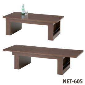 【TD】モノ エクステンションテーブル ロット1 NET-605 ブラウン Table 机 つくえ 食卓 ローテーブル センターテーブル 天然木 木製 北欧 ナチュラル シンプル リビング ダイニング 新生活 あずまや 家具 マガジンラック【取り寄せ品】