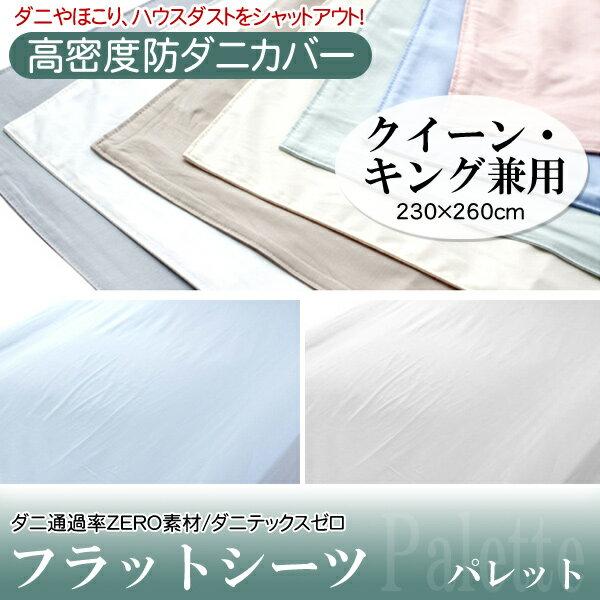 【TD】【B】日本製 高密度防ダニフラットシーツ パレット クイーン・キング兼用 230×260cm チェリーピンク・パウダーブルー・ピュアホワイト・サンドベージュ・ナイルグリーン・グレー・アイボリー ダニ通過率ZERO素材