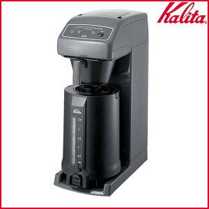 【送料無料】Kalita〔カリタ〕業務用コーヒーメーカー/12杯用/ET-350〔ドリップマシン/コーヒーマシン/珈琲〕【K】【TC】【取寄せ品】【0530in_ba】【RCP】/