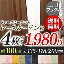カーテン 4枚セット 1級 ドレープカーテン レースカーテン送料無料 カーテン レース セット おしゃれ 幅100cm×丈135cm・178cm・200cm ウ...
