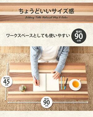 折りたたみテーブルM4色ミックスFTL-0945テーブルサブテーブル折りたたみ折り畳みコンパクトあす楽対応幅90机デスク【D】[new]