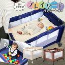 プレイヤード 88-858ベビーサークル ベビーベッド 赤ちゃん プレイヤード コンパクト ネイビー・ベージュ・ブラウン【…