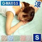 寝具敷きパッド敷きパットひんやり涼しい夏【販売指示後カートアップ】QMAX0.5接触冷感敷パッドシングル