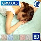 寝具敷きパッド敷きパットひんやり涼しい夏【販売指示後カートアップ】QMAX0.5接触冷感敷パッドセミダブル