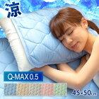 QMAX0.5接触冷感枕パッド65420002・65420005寝具枕カバー枕パッドベッド布団ひんやり涼しい冷たい夏ブルーベージュクールあす楽【D】