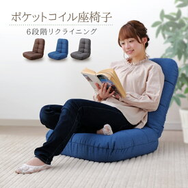 ポケットコイル座椅子 POZ-36座椅子 リクライニング ポケットコイル 厚さ 18cm 肉厚 厚手 コンパクト へたりにくい ブラウン デニムブルー チャコールグレー【D】
