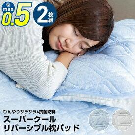 【在庫限り】[抗菌防臭] 接触冷感 ひんやり スーパークール枕パッド リバーシブル 2枚組 同色2枚組 MXPP-4363-2P ブルー シルバー【D】[Ssale]
