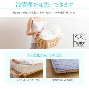 敷パッド布団綿シングルmofuacoolドライコットン涼感敷きパッド(抗菌防臭機能)ナイスデイ