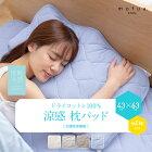 まくらパッドマクラパッド布団綿ユニセックスmofuacoolドライコットン涼感枕パッド(抗菌防臭機能)ナイスデイ