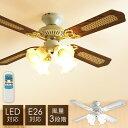 シーリングファン シーリングファンライト おしゃれ リモコン付 4灯 LED 電球対応 天井照明 リビング 照明 かわいい …