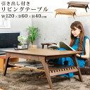 \クーポンで5%OFF/《着後レビューでプレゼント》引出付リビングテーブル DLT-1200送料無料 高さ40cm ローテーブル …