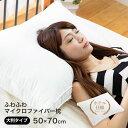枕 洗える まくら ホテル仕様 ふわふわマイクロファイバー枕 大判サイズ ホワイト CGMFP-5070枕 大きい 大きめ 枕 お…