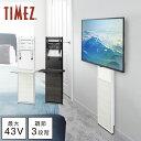 テレビ台 おしゃれ テレビスタンド 壁掛け TIMEZ 工事不要テレビ用壁面スタンド EW-72Bテレビ台 TV台 テレビスタンド …