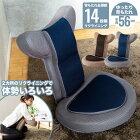 座椅子椅子イスチェアリクライニングゲーミングチェアコンパクト梱包家具インテリアゲーミング座椅子・アコード【Accord】