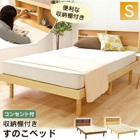 《着後レビューでパックご飯プレゼント》[選べるベッド]ベッド シングル セミダブル ダブル 収納棚付きすのこベッド SKSB-Sベッドフレーム すのこ 脚 高さ調整 脚付き 収納付き 高さ調節 木製 スノコベッド コンセント付き【SUTU】