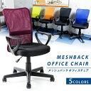 オフィスチェア メッシュ おしゃれ コンパクト 肘付きメッシュバックチェア HMBKC-98椅子 肘付き オフィス 事務椅子 …