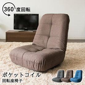 [ポイント15倍!5/17 10時迄]座椅子 おしゃれ コンパクト ポケットコイル回転座椅子 PCKZ-60座いす 360度回転 ポケットコイル フロアチェアフィット リラックス 体圧分散 リクライニング ファブリック ブラウン ダークブルー チャコールグレー[po10]